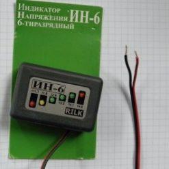 ИН-6 светодиодный индикатор напряжения бортовой сети