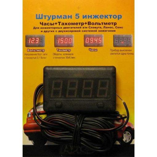 Штурман 5 инжектор (тахометр+вольтметр+часы) цифровой автомобильный комбинированный прибор. Предназначен для автомобилей с инжекторным двигателем и двухискровой системой зажигания, ( Lanos, Sens, Славута, ВАЗ 2110)