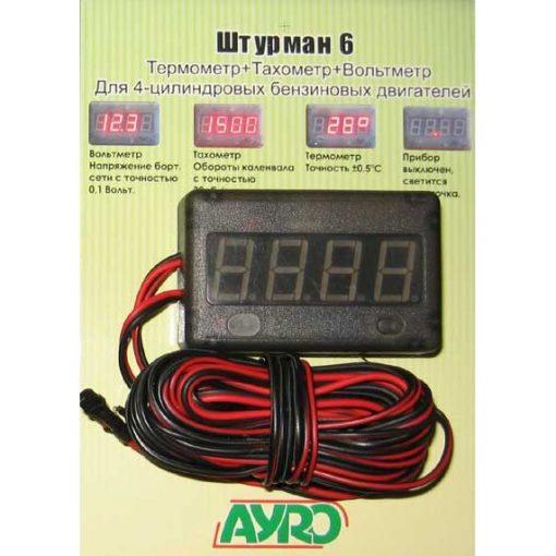 Штурман 6 (тахометр+вольтметр+термометр) цифровой автомобильный комбинированный прибор, предназначен для контроля оборотов коленвала двигателя, напряжения бортовой сети автомобиля и температуры воздуха