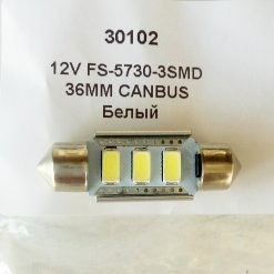 Festoon 10,5×36 LED 3smd 5730 SV8,5 12v CANBUS (обманка) 90Lm, 12v FS-5730-3SMD 36MM CANBUS