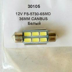 Festoon 10,5×36 LED 6smd 5730 SV8,5 12v CANBUS (обманка) 180Lm, 12v FS-5730-6SMD 36MM CANBUS