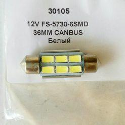 Festoon 10,5×36 LED 6smd 5730 SV8,5 12v CANBUS (обманка) 180Lm, 12v FS-5730-6SMD 36MM CANBUS