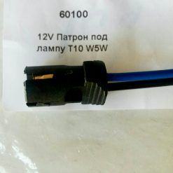 Патрон под лампу W5W, T10 с проводом