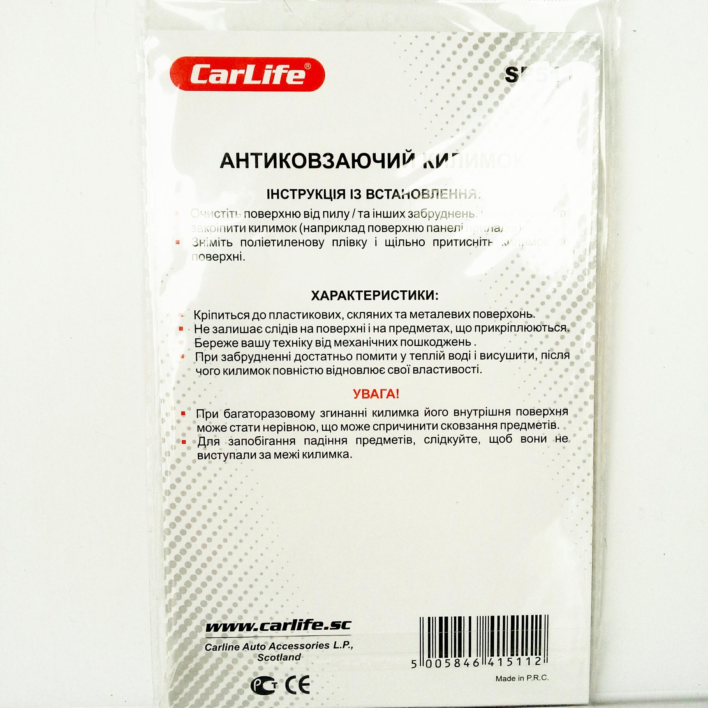 Коврик антискользящий CarLife SP511