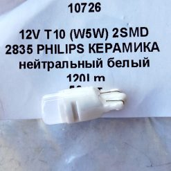 светодиод T10 2smd 2835 12v PHILIPS керамика 6000К 120Lm