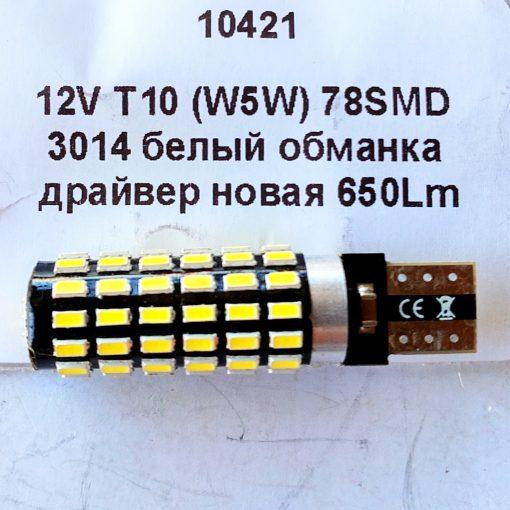Светодиод Т10(W5W) 78smd 3014 драйвер, CANBUS (обманка) 650Lm 12v