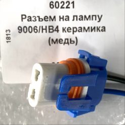 Разъем под лампу НB4 9006 с проводом керамика