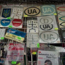 Наклейки с Украинской символикой альбом 6