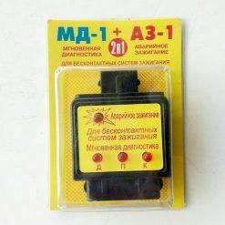МД-1 + АЗ-1 (два в одном). Мгновенная диагностика и аварийное зажигание для бесконтактных систем зажигания