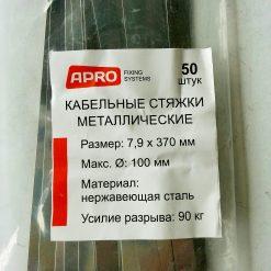 Хомут ленточный с шариковым фиксатором 7,9x370мм нержавеющая сталь. Максимальный диаметр 100мм. Усилие разрыва 90кг. Кабельные стяжки металлические.
