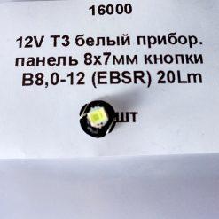 Светодиод T 3 12V B8.0-12 (EBSR) 8*7мм WHITE 20Lm