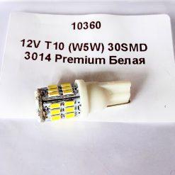 светодиод T10 30smd 3014 12v Premium 300Lm
