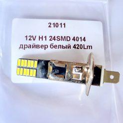 светодиод Н1 24smd 4014 12v драйвер 420Lm