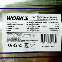 Cветодиодная лента LS 5050 60 12 IP65 W белый 4000K 5m