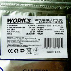 Cветодиодная лента LS 2835 60 12 IP20 G зеленый 5м