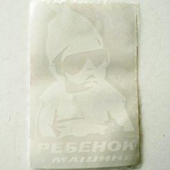 Ребенок в машине переводная наклейка