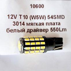 cветодиод T10 54smd 3014 12v 550Lm драйвер