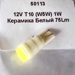 светодиод T10 COB 1W керамика 12v 75Lm