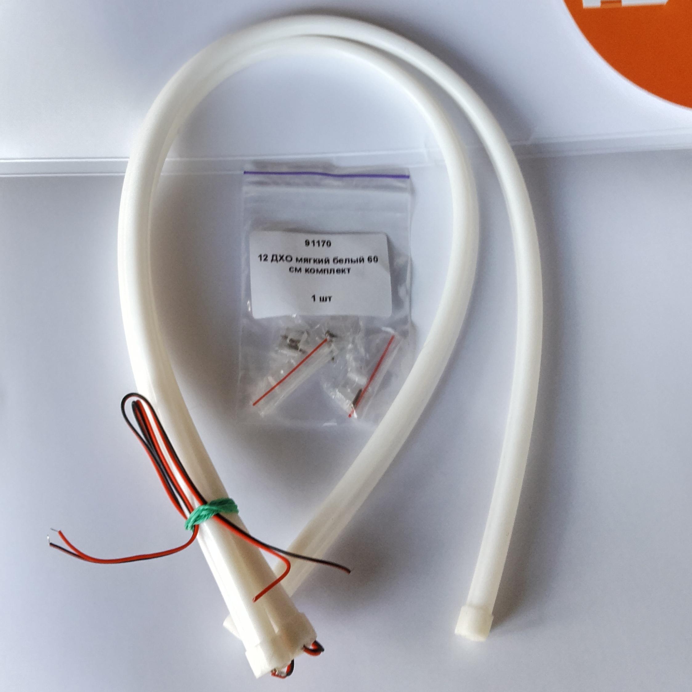 ходовые огни DRL 19 мягкие белые 60см комп 2шт
