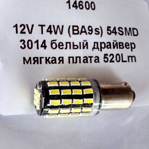 Светодиод T8,5 54smd 3014 12v 520Lm BA9s