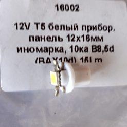 светодиод T5 B8.5d 1smd 5050 12v 15Lm