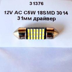 Festoon 10,5x31 LED 18smd 3014 SV8,5 12v 31мм драйвер