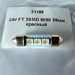 Festoon 10,5x36 LED 3smd 5050 SV8,5 24v красный