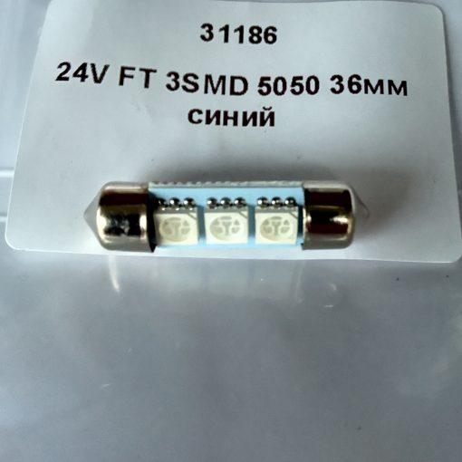 Festoon 10,5x36 LED 3smd 5050 SV8,5 24v синий