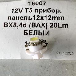 светодиод T5 BX8.4d (BAX) 1smd 5050 12v 20Lm 12x12 mm