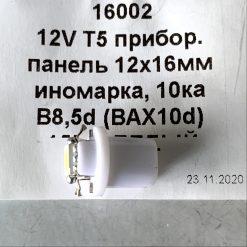 светодиод T5 B8.5d (BAX 10d) 1smd 5050 12v 15Lm 12x16 mm