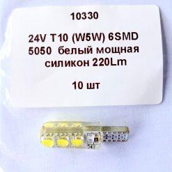 светодиод T10 (W5W) 6smd 5050 24v 220Lm силикон