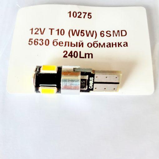 светодиод T10 (W5W) 6smd 5630 обманка 240Lm 12V canbus