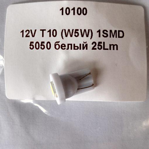 светодиод T10 1smd 5050 12v