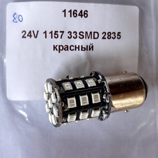 светодиод Т25 33 smd 2835 BA15s 24v красный