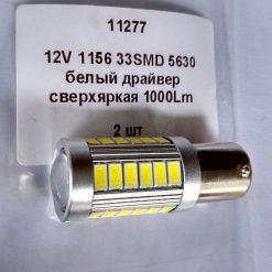 светодиод Т25 33smd 5630 драйвер линза 1000Lm белый