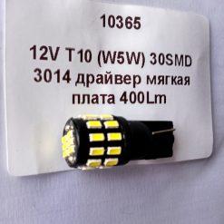 cветодиод T10 30smd 3014 12v 400Lm драйвер