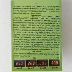 Вольтметр автомобильный цифровой 24V с сигналом