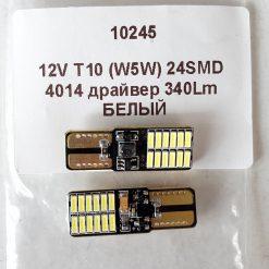 светодиод T10 24smd 4014 драйвер 340Lm 12v плоский