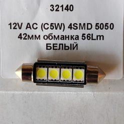 Festoon 10,5x42 LED 4smd 5050 SV8,5 12v canbus c обманкой 56Lm