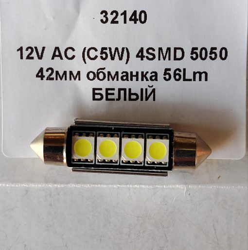 Festoon 10,5x42 LED 4smd 5050 SV8,5 12v canbus c обманкой 56Lm