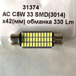 Festoon 12x42 LED 33 smd 3014 SV8,5 12v 42мм canbus (обманка) 330Lm