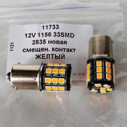 светодиод T25 33smd 2835 12v желтый BAU15s новая смещенный контакт