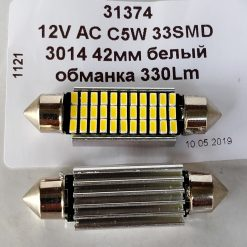 Festoon 12x42 LED 33 smd 3014 SV8,5 12v 42мм canbus (обманка)