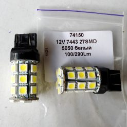 Светодиод W21/5W(W3*16d) 27 smd 5050 12v 100/290Lm