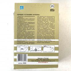 Антенна автомобильная активная Орион А-25 Autofun