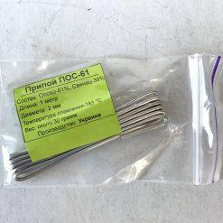 Припой ПОС-61 без флюса, диаметр 2 мм, 1 м, 30 грамм