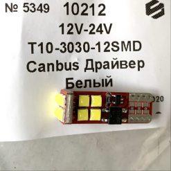 Светодиод Т10(W5W) 12smd 3030 canbus, обманка, драйвер 12-24v