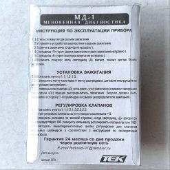 МД-1 мгновенная диагностика