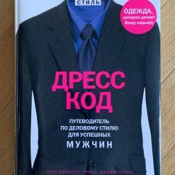 книга Дресс код путиводитель по деловому стилю для успешных мужчин