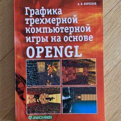 Книга Графика трехмерной компьютерной игры на основе OPENGL